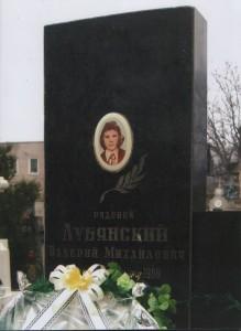 lubyanskiy2