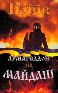 vasil_baziv__armageddon_na_majdani