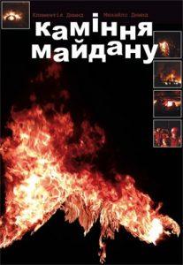 kaminnya_maydanu_2